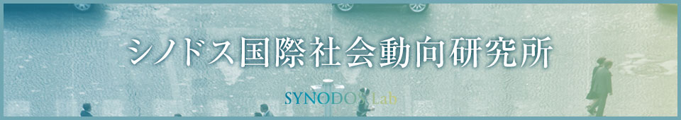 シノドス国際社会動向研究所