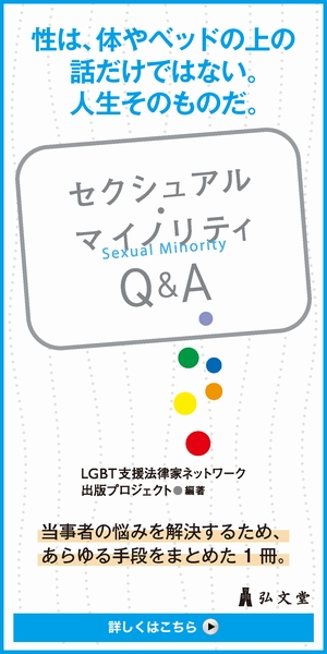 弘文堂 セクシュアル・マイノリティQ&A-「シノドス」様バナー広告