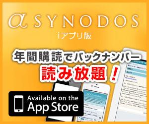 α-synodos03-2