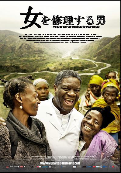 映画『女を修理する男』のポスター、中央がデニ・ムクウェゲ氏