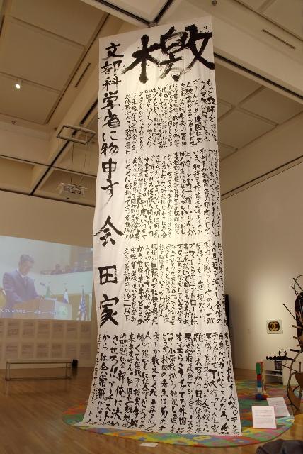会田家 檄 2015 布、墨 510×180cm 展示風景:「おとなもこどもも考える ここはだれの場所?」東京都現代美術館、2015 撮影:宮島径 (c) 会田家 Courtesy Mizuma Art Gallery