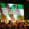 2012%e5%b9%b4%e8%87%ba%e7%81%a3519%e6%b0%91%e9%80%b2%e9%bb%a8%e5%97%86%e9%a6%ac%e8%b8%b9%e5%85%b1%e6%99%9a%e6%9c%83_democratic_progressive_partys_anti-ma_ying-jeou_event_in_taipei_taiwan