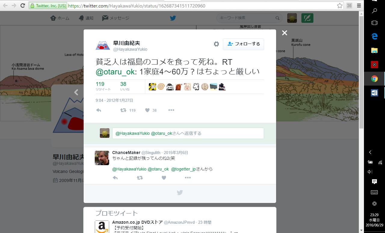 福島の農家を「加害者」だとして中傷を繰り返した群馬大学教授の早川由起夫氏