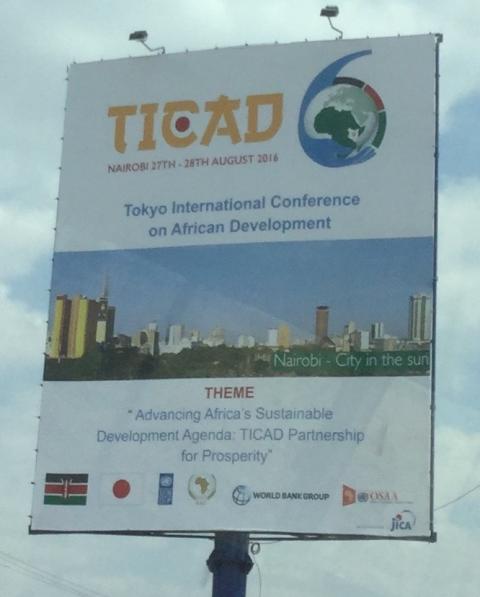 ナイロビ市内に掲げられたTICADの看板