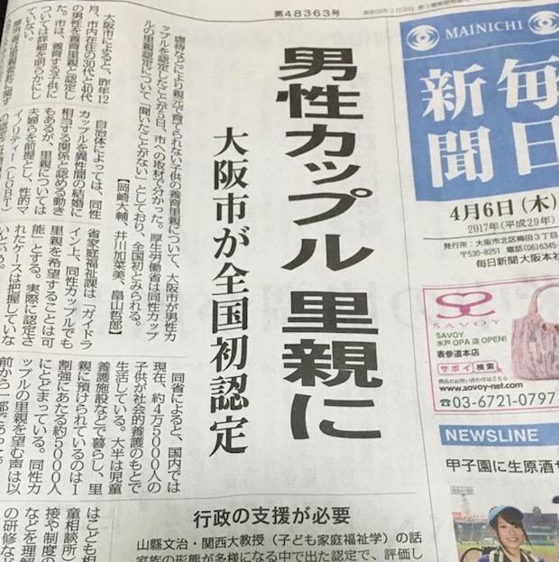 「男性カップル 里親に」のニュースは各紙が大きく報じた