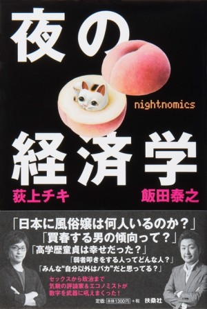 夜の経済学(オビアリ)
