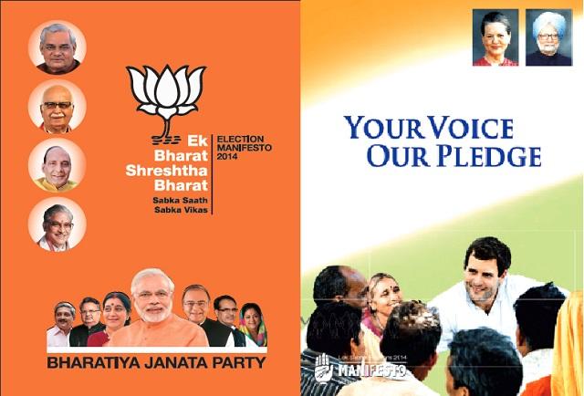 国民会議派とBJPの選挙マニフェスト