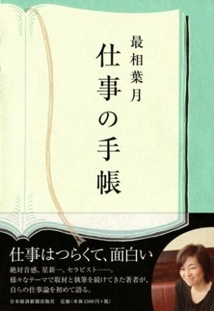 最相葉月 仕事の手帳(帯付)