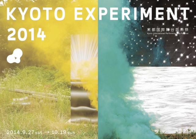 フェスティバルメインビジュアル。公式プログラム参加アーティストでもある美術家の金氏徹平さんの作品が使われている。
