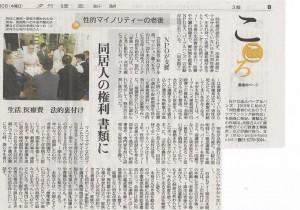 パープル・ハンズの活動を紹介する読売新聞(2014.10.30)。YOMIURI ONLINEにも転載http://www.yomidr.yomiuri.co.jp/page.jsp?id=107825されている。