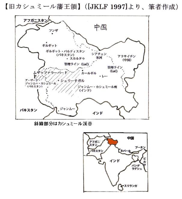 カシュミール藩王領と紛争地域(中ほどの破線(LoC)が事実上のインド・パキスタンの境界線。斜線部分が紛争地域。)
