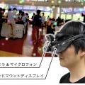 図1:ASD知覚体験シミュレータ。カメラとマイクロフォンから入力された視聴覚信号を実時間で処理し、ヘッドマウントディスプレイ上にASDの視覚世界を再現します。本シミュレータを用いることで、ASDの特異な知覚が社会的行動に与える影響や、脳活動に与える影響を調べることが可能になります。