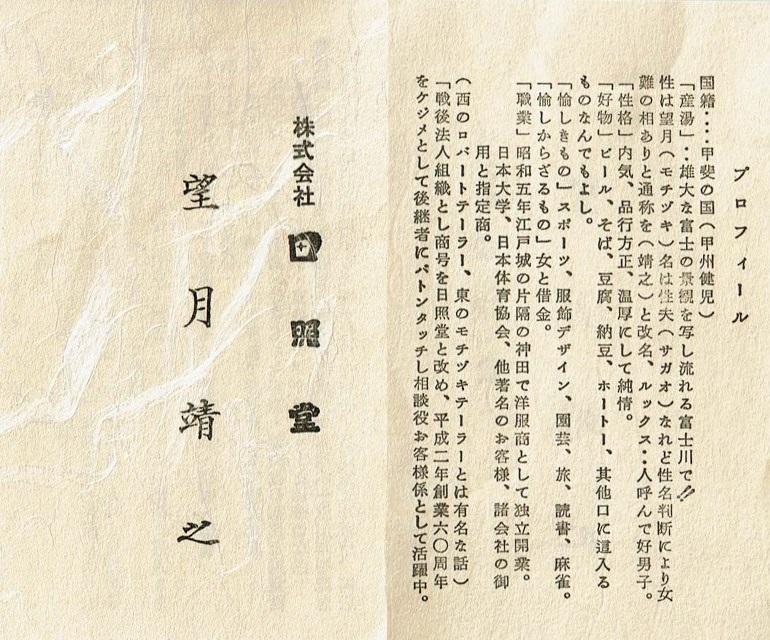 1991年の望月の名刺。「『愉しきもの』スポーツ、服飾デザイン、園芸、旅、読書、麻雀」とある。(個人蔵)