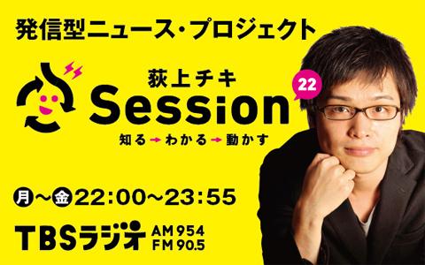 Session-22banner