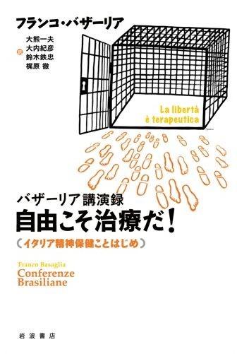 『バザーリア講演録 自由こそ治療だ!』(装丁・帯なし) (1)