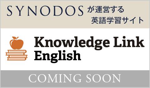 SYNODOSが運営する英語学習サイト Knowlege Link English