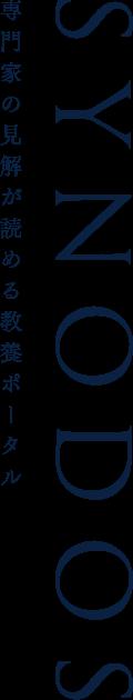 SYNODOS専門家の解説と教養のポータルサイト