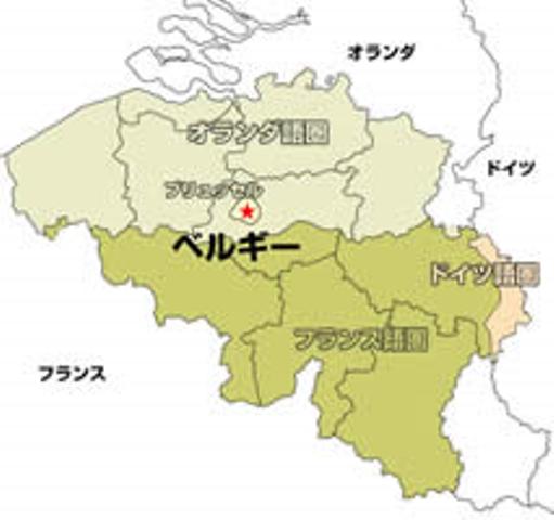 ベルギー 言語地図 出典:日本学生支援機構ホームページ