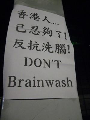 2012年9月8日、「反国民教育集会」のポスター、「洗脳教育」に反対(撮影 :倉田徹)