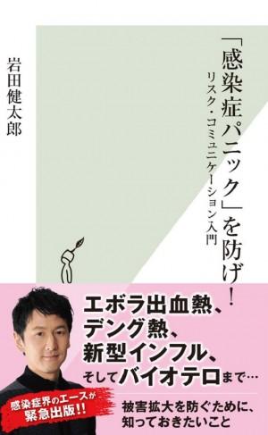 iwata-c