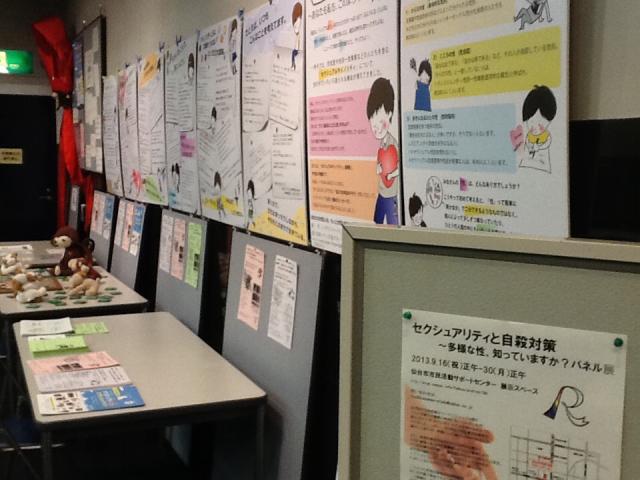 2013年9月の自殺対策月間に行った「多様な性知っていますか?パネル展」。支えあう学習会の一環で開催した。