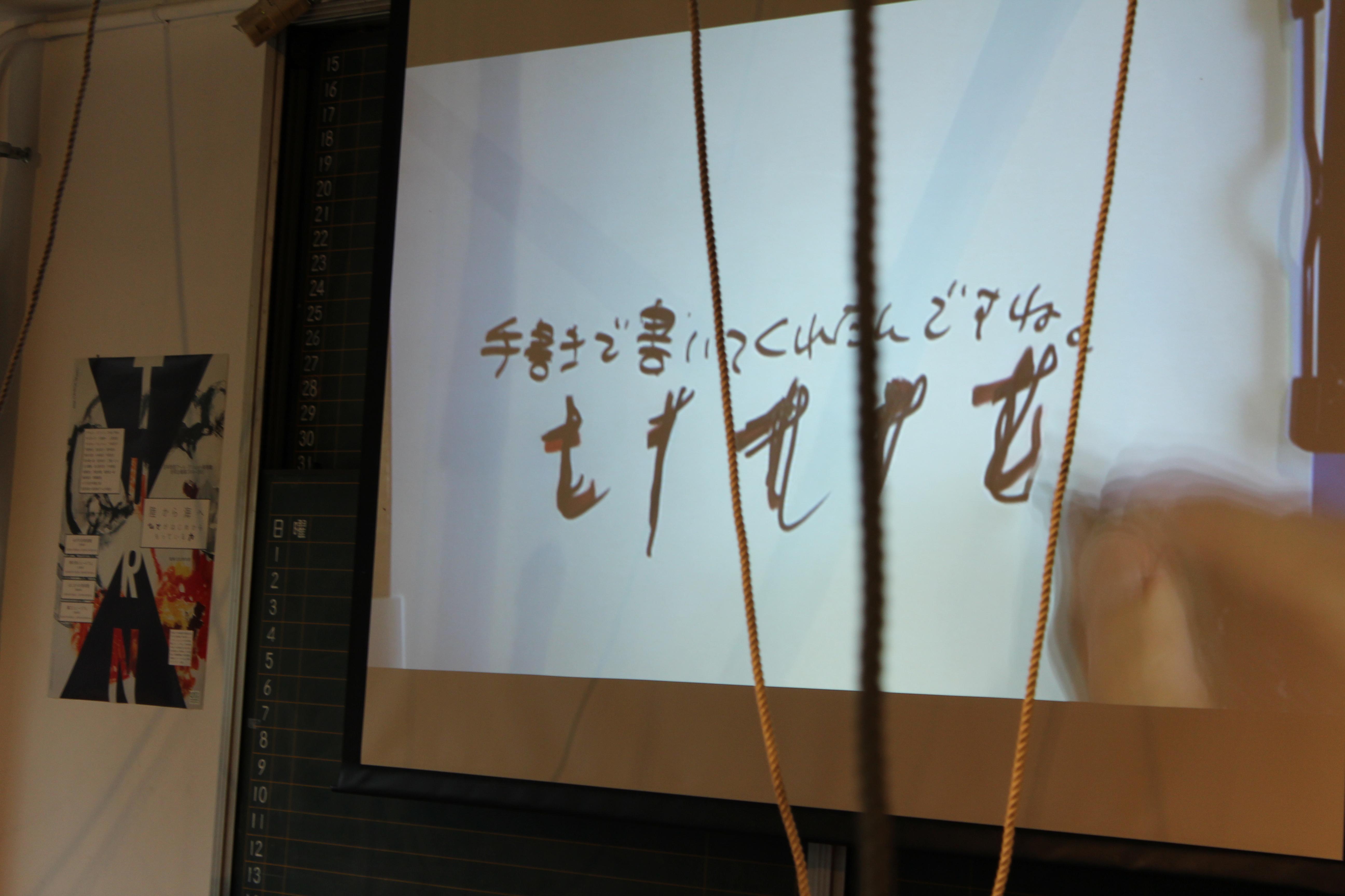 福村さんが名刺に書いた文字