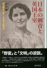 「日本の刺青と英国王室 明治期から第一次世界大戦まで」(藤原書店)