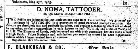 香港の新聞1907-02-01付The Hongkong Telegraphに掲載された野間の広告の一例。文中のH.R.H. The Duke of Yorkが後のジョージ5世、H.I.H.The Emperor of Russiaがニコライ2世である。「朝9時から年中無休で営業中」で大変勤勉である。
