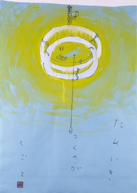 ためいきつくのがしごと(「みんなといっしょ」シリーズ) 2002 紙、油性マーカー、水彩絵具150×110cm 撮影:二塚一徹 (c) AIDA Makoto Courtesy Mizuma Art Gallery