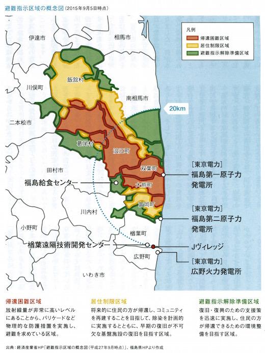 『福島第一原発廃炉図鑑』262ページ