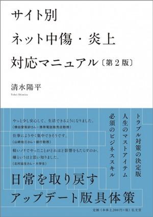 サイト別 ネット中傷・炎上対応マニュアル〔第2版〕-書影(修正版)