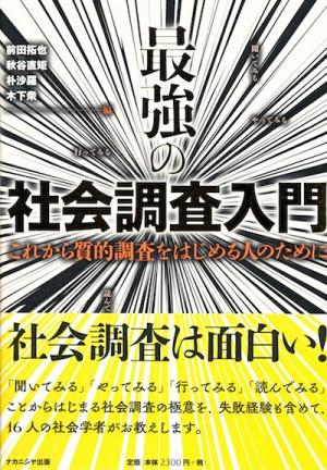 bookcover_saikyo