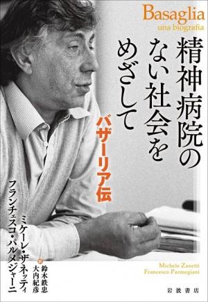 『精神病院のない社会をめざして バザーリア伝』(装丁・帯なし) (1)